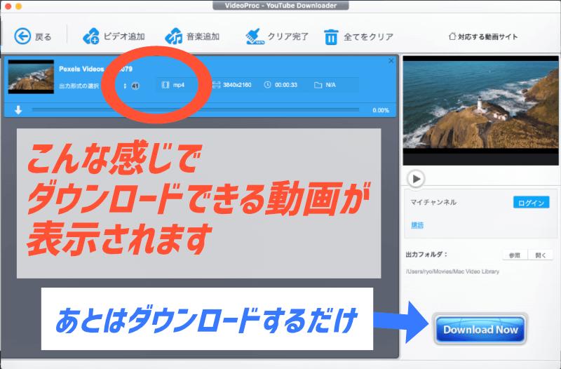VideoProcを使って動画サイトから実際にダウンロードしてみる