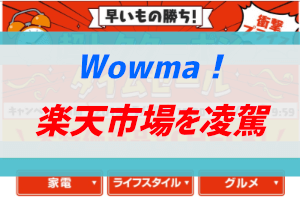 Wowmaが楽天市場を凌駕する日も近い