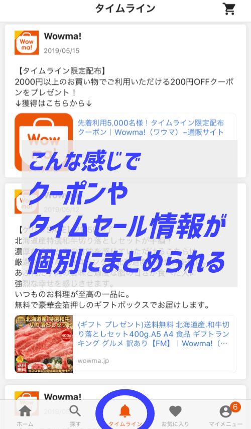情報が一括して読み取れるWowma!のタイムライン