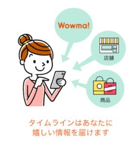 Wowma!のタイムラインが使いやすい
