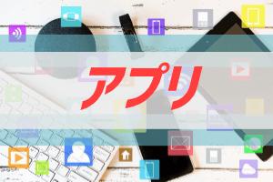 スマホやタブレット、PCやMacなどの「アプリ」レビュー