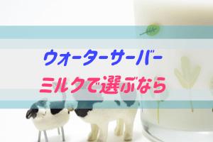子育て世代がミルク作りに選ぶべきウォーターサーバー