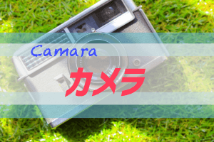デジタルカメラの情報まとめ