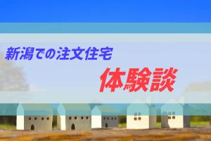 新潟での家づくり日誌【注文住宅実践編】