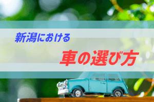 新潟での車の選び方