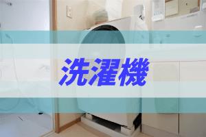 おすすめの洗濯機情報をご紹介