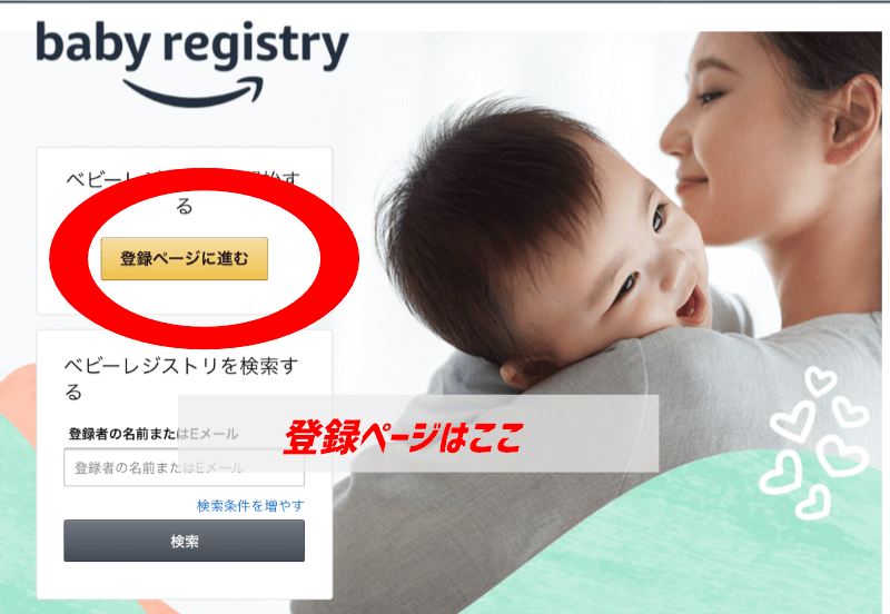 Amazon Baby Registryの登録ページと登録方法の解説