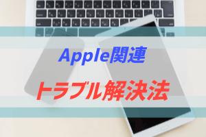 iPhoneやMacのトラブル対処法