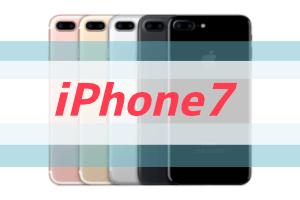 iPhone7についての情報