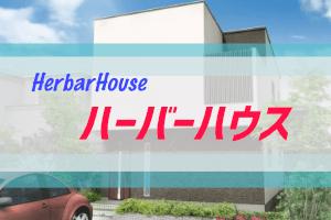 新潟の住宅会社「ハーバーハウス」の情報