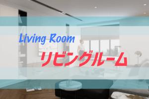 新築の際に重要なリビングルームの知識