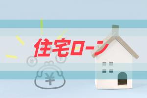 新潟で借りるべき住宅ローンに関する情報