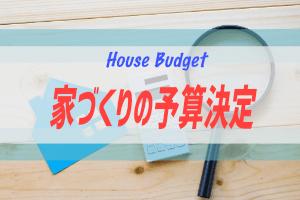 家づくりの予算を決めるまでに必要なこと
