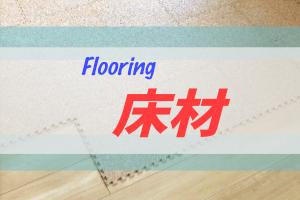家づくりで知りたい「床材」についての情報