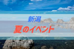 新潟の夏のイベント