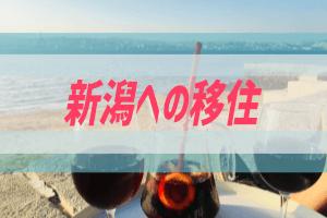 新潟への移住のための情報