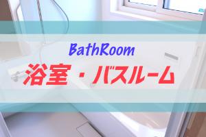 家づくりにおける浴室・バスルームについての情報まとめ