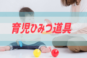 育児に便利な秘密道具