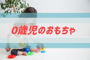 0歳児・新生児・乳児にオススメしたいおもちゃ情報
