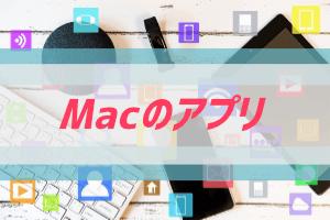 Macにインストールすべきアプリ情報
