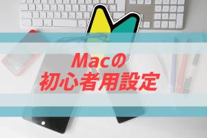 Macユーザー初心者が知っておくべき情報