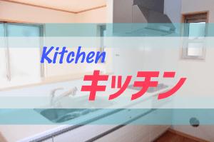 注文住宅でのキッチン情報まとめ