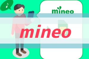 MVNO移行の時に集めたmineoについての情報
