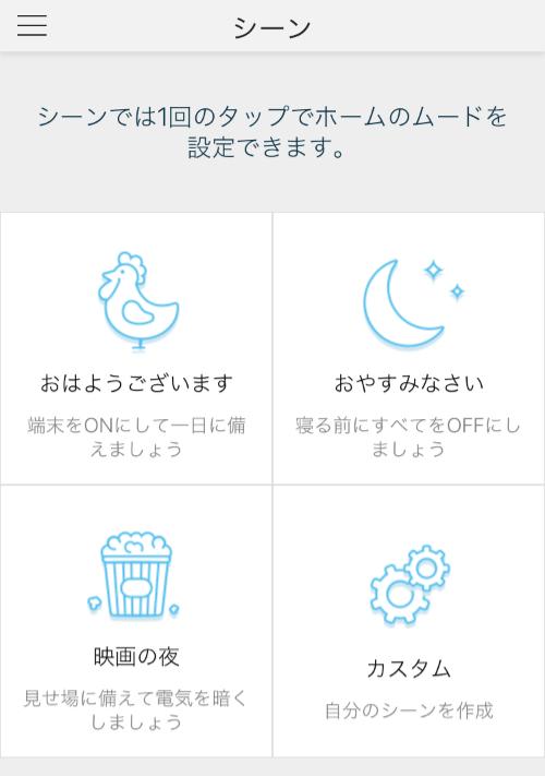 シーンで簡単にセットアップできる、KASAアプリ
