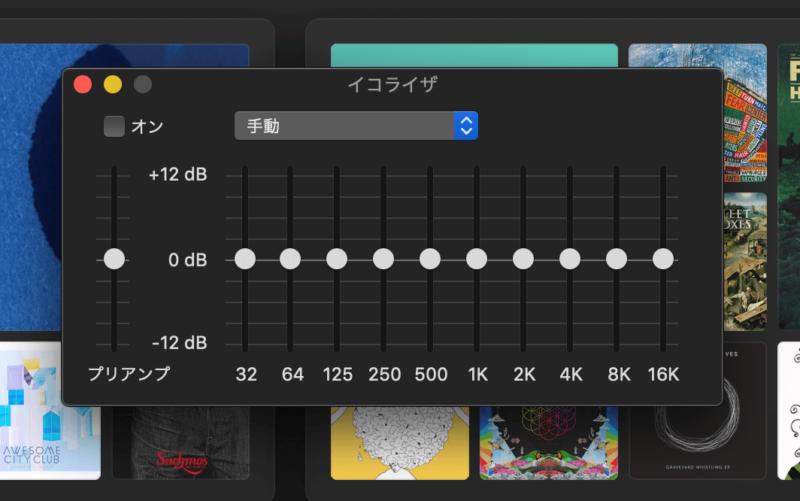 MacのイコライザをHomePodに適応する方法