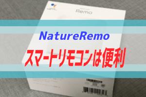 スマートリモコンNatureRemoをレビュー