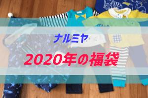 ナルミヤ福袋の2020年アイキャッチ