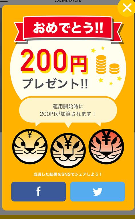 200円投資できる、トラノコアプリ