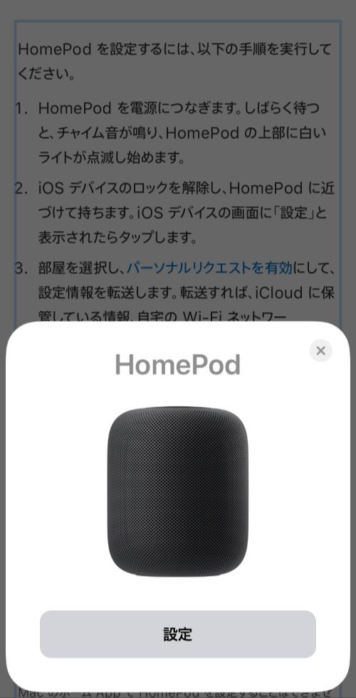 HomePodの初期設定スクリーンショット