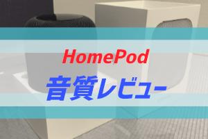 HomePodの音質レビュー記事