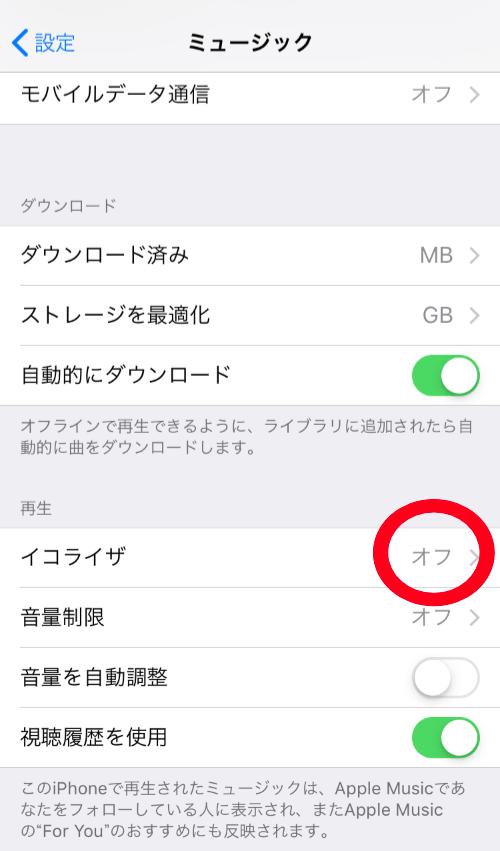 HomePodを自分で調整した音質で聞く方法