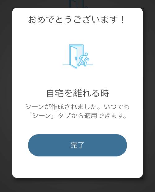 KASAアプリで外出時を設定