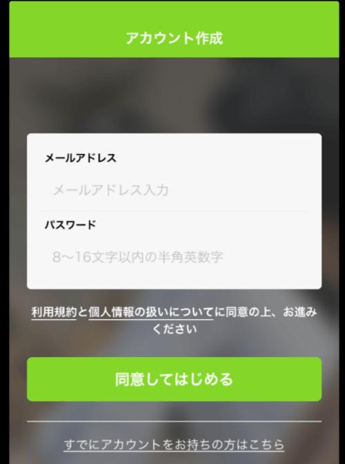 OshidOriのアカウント登録画面