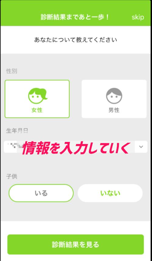 OshidOriの情報入力画面