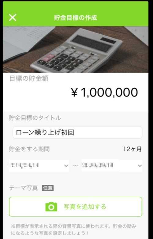 OshidOriの目標金額設定