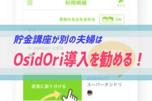 OsidOriの使い方アイキャッチ