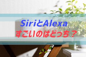 SiriとAlexaの比較記事