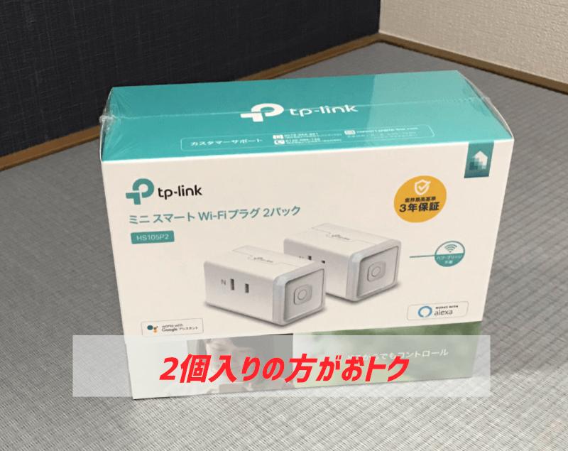 TPLINKのスマートプラグは2個入りがおトク