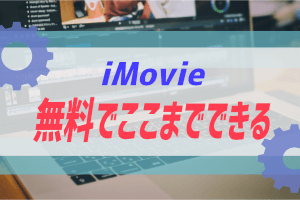 iMovieの活用方法
