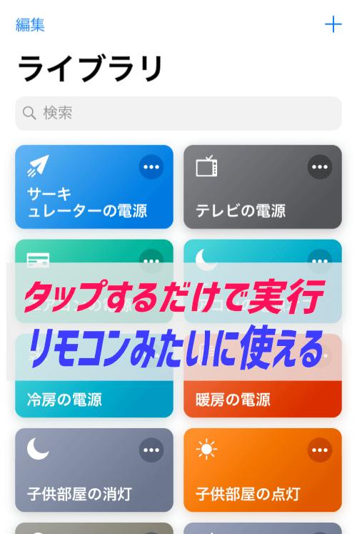 iOS12ショートカットアプリを使う