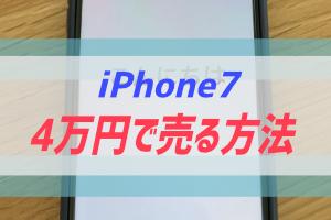 iPhone7を4万円で売る
