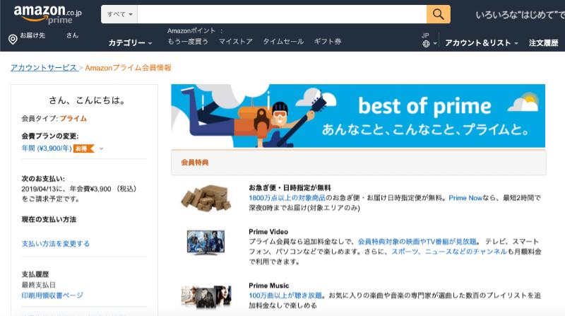 アカウントサービス、Amazonプライム退会方法