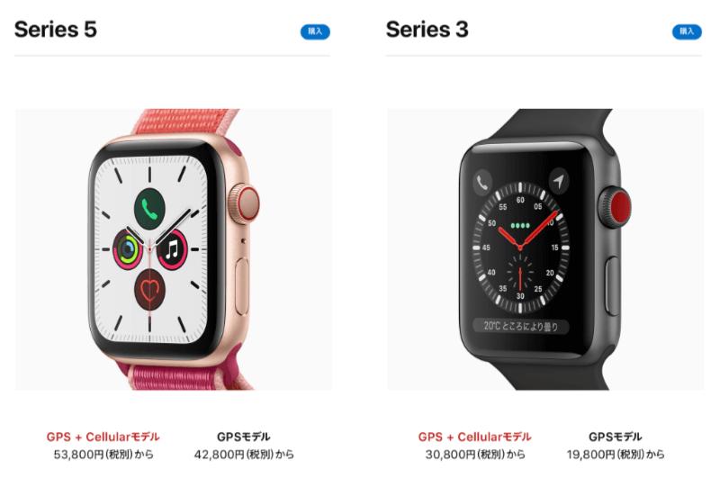 アップルウォッチシリーズ3と5の比較