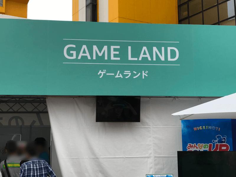 ゲームランド、アマゾンのある暮らし