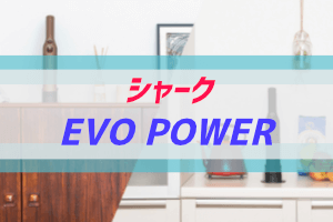 シャーク EVO POWER 、アイキャッチ