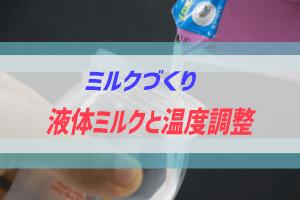 液体ミルクと温度調整のアイキャッチ